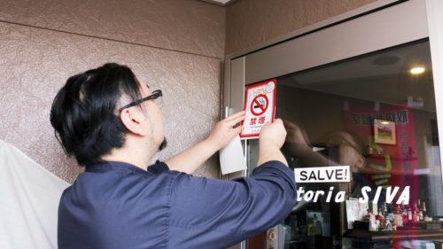 2020年、秋田県内にて受動喫煙を防止する活動がスタート!