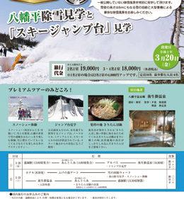 〈鹿角市〉かづのプレミアムツアー 白銀プラン▷豪快な除雪風景を特別に見学できる