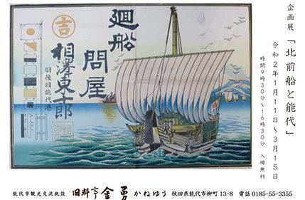 〈能代市〉企画展「 北前船と能代」▷北前船に関する資料を多数展示