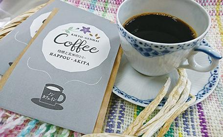 〈八峰町〉桔梗と玄米のコーヒー▷特産の桔梗を使ったコーヒーが誕生