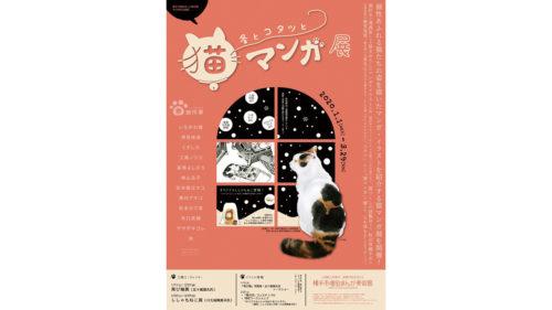 横手市増田まんが美術館 冬の特別企画展 冬とコタツと猫マンガ展▷寒い季節はネコに癒やされよう