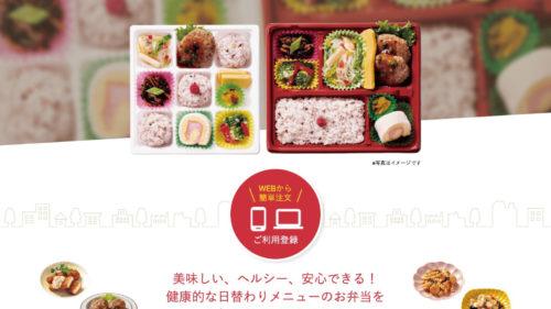 男鹿の「省吾」が〈スマホでラクラク〉お弁当配達サービスを開始!