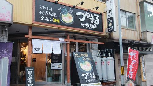 RAMEN TSUNEMARU つねまる by我武者羅▷ラーメン屋×酒場の融合