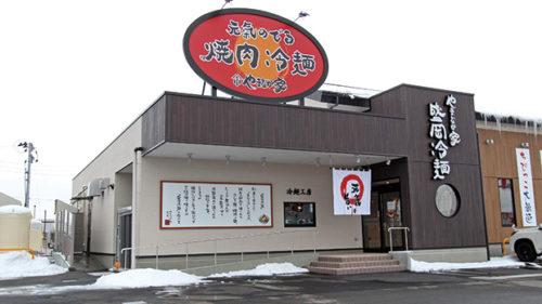 元氣のでる焼肉冷麺 やまなか家 外旭川店▷人気の焼肉屋が県内2号店
