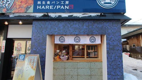 純生食パン工房 HARE/PAN 山王店▷ちぎって食べたい生食パン