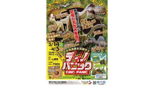 【中止】恐竜迷路を突破せよ ディノ パニック DINO PANIC▷本物さながらの巨大な恐竜迷路
