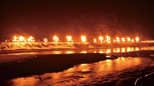 〈上小阿仁村〉万灯火▷数百もの灯りが幻想的な世界へ誘う