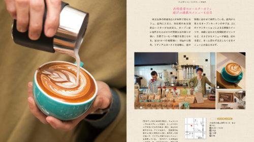 特典も付いたカフェ好き必見の「あきたカフェ案内 Vol.2」