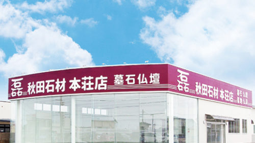 秋田石材 本荘店▷最新のショールームが誕生