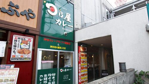 日乃屋カレー 秋田市民市場店▷「日乃屋カレー」の県内2号店
