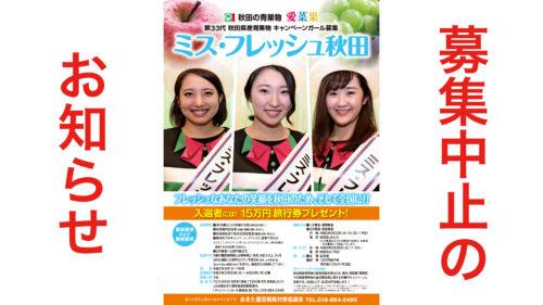 第33代秋田県産青果物キャンペーンガール募集の中止について