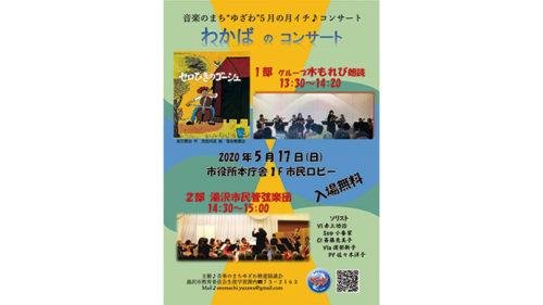 【中止】〈湯沢市〉5月の月イチ♪コンサート 〜わかばのコンサート〜▷誰でも楽しめる恒例のコンサート
