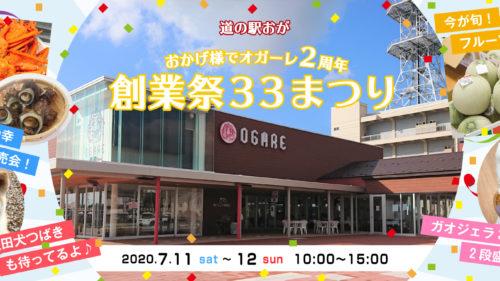 道の駅おが オガーレ OGARE〈創業祭33まつり〉