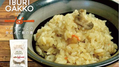 〈大仙市〉いぶりがっこ炊込みご飯の素▷地元高校生のアイデアが商品に