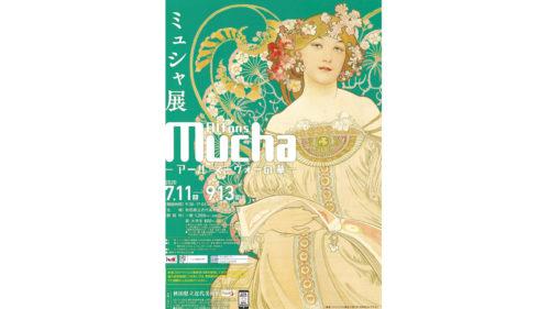 ミュシャ展 -アール・ヌーヴォーの華-▷愛され続ける〈ミュシャ・スタイル〉