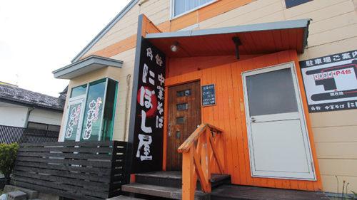 中華そば にぼし屋▷煮干しの名店が市内に移転