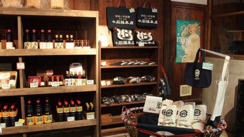 石孫本店▷〈発酵食〉の魅力を伝える 新たな拠点としてリニューアル