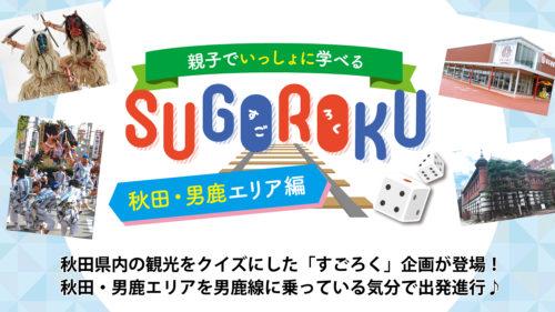 親子でいっしょに学べる「SUGOROKU(すごろく)」〈秋田・男鹿エリア編〉
