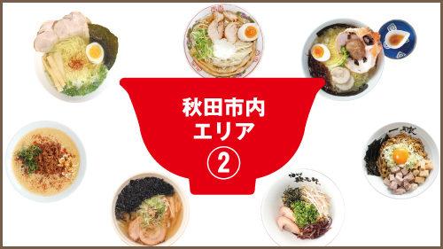 第8回ラーメンスタンプラリー協賛店(秋田市エリア②)