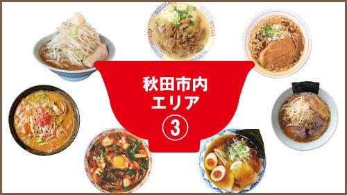第8回ラーメンスタンプラリー協賛店(秋田市エリア③)
