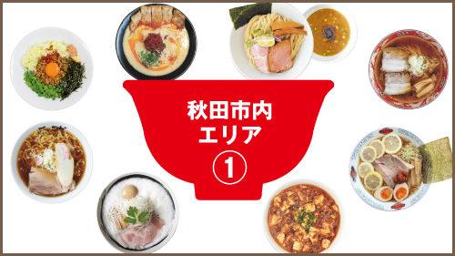 第8回ラーメンスタンプラリー協賛店(秋田市エリア①)