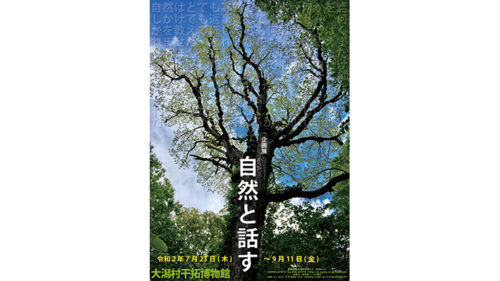 〈大潟村〉企画展『自然と話す』▷尊さを知った今こそ自然に向き合う