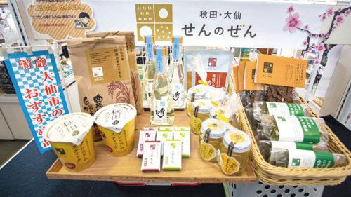 〈大仙市〉おみやげ商品ブランド 秋田・大仙 せんのぜん▷地域の食材を使った食品ブランド
