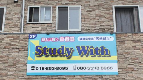 Study With▷医学部生が教える自習室