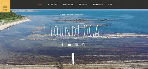 〈男鹿市〉観光映像サイト「 I found! OGA(アイ ファウンド おが)」開設▷男鹿観光の映像集約サイトを開設
