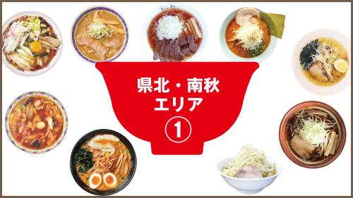 第8回ラーメンスタンプラリー協賛店(県北・南秋エリア①)