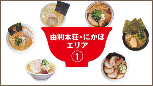 第8回ラーメンスタンプラリー協賛店(由利本荘・にかほエリア①)