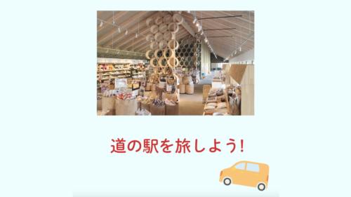 10月号特集「道の駅を旅しよう!」PV