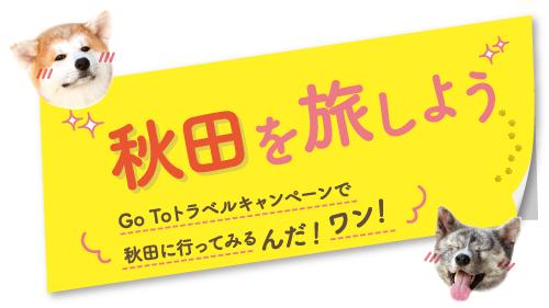 Go To トラベルキャンペーンで秋田にいってみるんだ!ワン!
