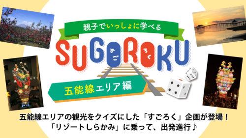 親子でいっしょに学べる「SUGOROKU(すごろく)」〈五能線エリア編〉