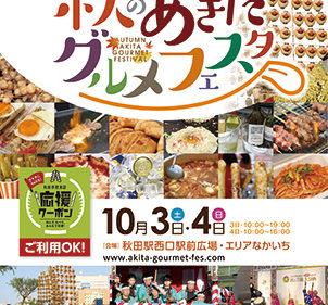 〈秋田市〉秋のあきたグルメフェスタ▷食欲の秋にグルメが大集合!