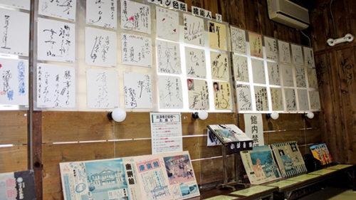 〈小坂町〉施設見学&サイン色紙特別展示会▷創建110年を迎えた芝居小屋を見学