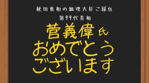 【※随時追加!】秋田県出身者で初の首相誕生! 菅氏就任記念商品を集めてみた。