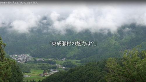 〈東成瀬村〉地域おこし協力隊のYouTubeチャンネルが開設▷「人」に焦点を当てて村の魅力や想いに触れる動画