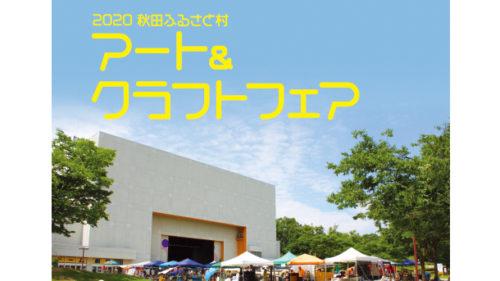 2020 秋田ふるさと村 アート&クラフトフェア▷全国各地の作り手が秋田に集合