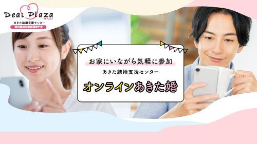 オンライン婚活、始めてみませんか?
