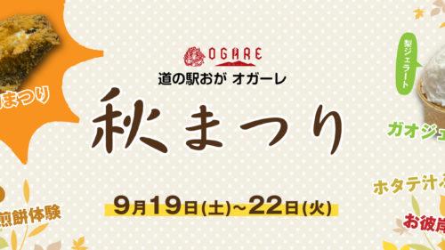 9月19日(土)〜22日(火)はオガーレの秋まつりで個性豊かなグルメを味わおう!