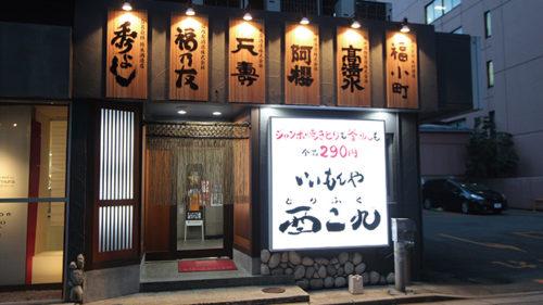 いいもんや 酉二九 とりふく 秋田駅前店▷ALL290円居酒屋が駅前に