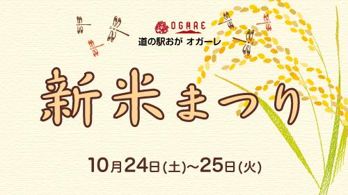 新米がおいしい季節がやってきた♪ 10月24日(土)・25日(日)はオガーレの新米まつり!