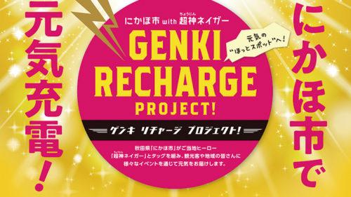 〈にかほ市〉にかほ市with超神ネイガー GENKI RECHARGE PROJECT!▷超神ネイガーがにかほ市に参上! 元気を充電しよう