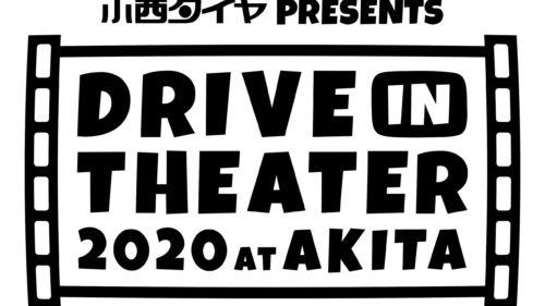 コロナ禍でも安心♪ドライブインシアターが秋田市で開催!
