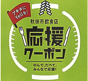 〈秋田市〉秋田市飲食店応援クーポン▷飲んで、食べて、みんなで応援しよう!