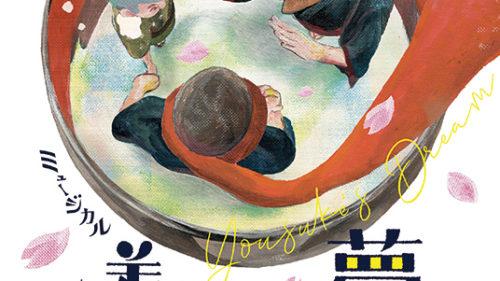 ミュージカル 養助さんの夢 〜心を手綯う稲庭うどん〜▷湯沢市の名産〈稲庭うどん〉がテーマ