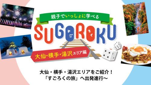 親子でいっしょに学べる「SUGOROKU(すごろく)」〈大仙・横手・湯沢エリア編〉