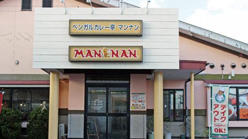 ベンガルカレー亭 マンナン▷人気カレー店が移転オープン