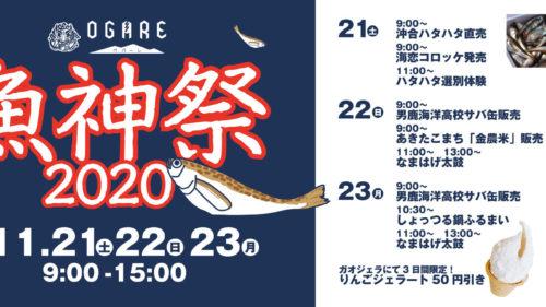 11月21日(土)~23日(月)はオガーレの魚神祭!